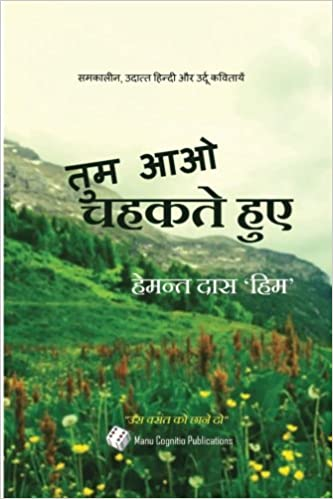 Tum Aao Chahakte Huwe: Sublime Contemporary Hindi and Urdu Poems