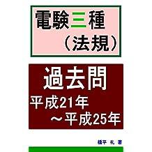 Denken 3 syu houki heisei 21 nen heisei 25 nen kakomon (Japanese Edition)