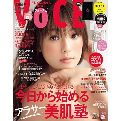 VoCE 2018年11月号 表紙画像