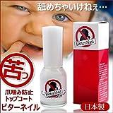 ビターネイル 10ml 日本製 イヤなニオイのしない指しゃぶり・爪噛み防止トップコート
