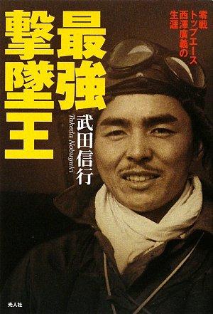 最強撃墜王―零戦トップエース西澤廣義の生涯