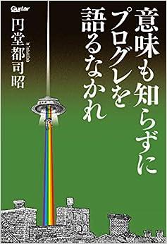 Book's Cover of 意味も知らずにプログレを語るなかれ (Guitar magazine) (日本語) 単行本(ソフトカバー) – 2019/7/11
