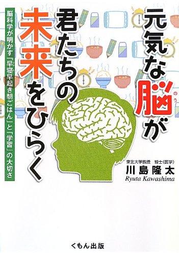 元気な脳が君たちの未来をひらく―脳科学が明かす「早寝早起き朝ごはん」と「学習」の大切さ (くもんジュニアサイエンス)