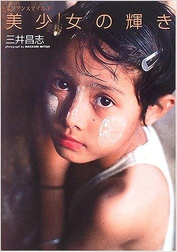美少女の輝き―アジアンスマイル〈1〉