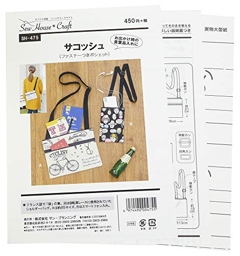 サン・プランニング 型紙 パターン ソーハウス・クラフト サコッシュ (ファスナー付きポシェット) SH475の商品画像