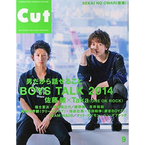 CUT 2014年9月号 表紙画像
