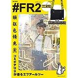 FR2 e-MOOK