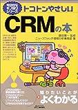トコトンやさしいCRMの本 (B&Tブックス―今日からモノ知りシリーズ)