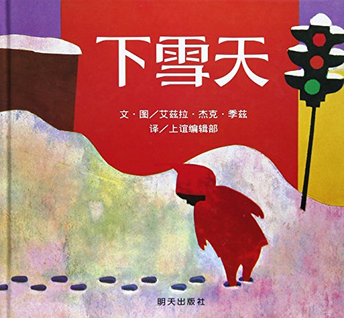 The Snowy Day/Xia xue tian (Chinese Edition)