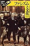 ファシズムと文化 (世界史リブレット)