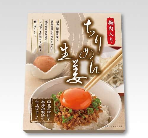 ちりめん生姜 200g (100g×2)