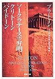 ソークラテースの弁明・クリトーン・パイドーン (新潮文庫)