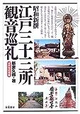 Showa Shinsengumi Edo thirty-three temple pilgrimage Kannon pilgrimage (2005) ISBN: 4886023347 [Japanese Import]