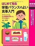 はじめて知る栄養バランスのよい食事入門―好みのおかずを選ぶだけで、献立の栄養バランスは万全! (主婦の友新実用BOOKS)