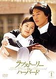 [DVD]ラブストーリー・イン・ハーバード DVD-BOX 1