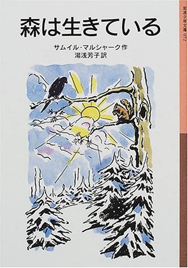 レルム修理可能大洪水サロメ (光文社古典新訳文庫)