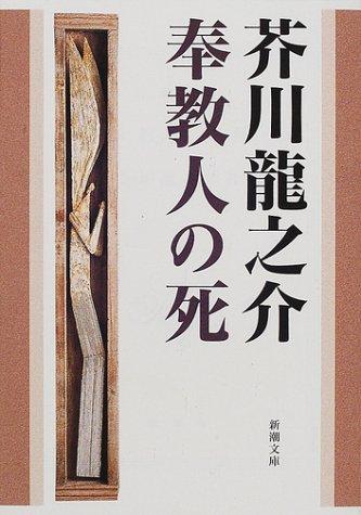 奉教人の死 (新潮文庫)