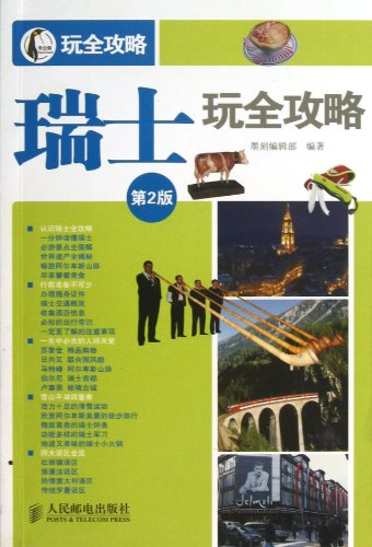 book cover - Travel Guides to Switzerland (Chinese Edition) - Anonymous