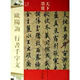 1000 chinese words - 1000 Chinese Words Written by Ouyang Xun in Running Script( Running Script in Tang Dynasty)/Chinese Calligraphy (Chinese Edition)