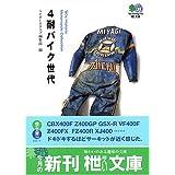 4耐バイク世代 (エイ文庫)
