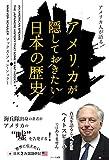 アメリカ人�語るアメリカ�隠������日本�歴� (Japanese Edition)