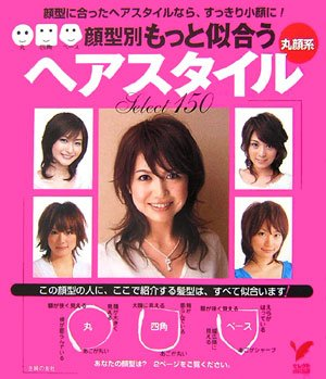 Hairstyle round face system become more different type face -! If hair style that fits your face shape ISBN: 407254261X (2006) [Japanese - Shapes Different Of Face Type