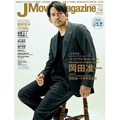 J Movie Magazine Vol.66 表紙画像