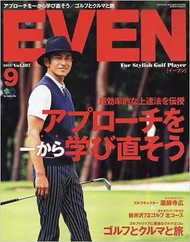 EVEN 2017年09月号 Vol.107