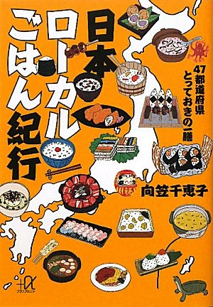One Zen Nippon local rice travelogue -47 prefectures prized possession (Kodansha plus alpha Novel) (2010) ISBN: 4062813998 [Japanese Import] ebook