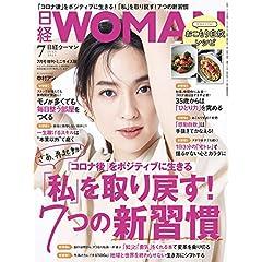 日経ウーマン 増刊号 表紙画像
