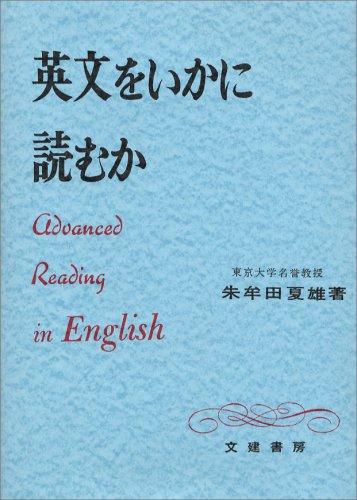英文をいかに読むか