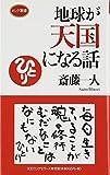 Chikyu ga tengoku ni naru hanashi.