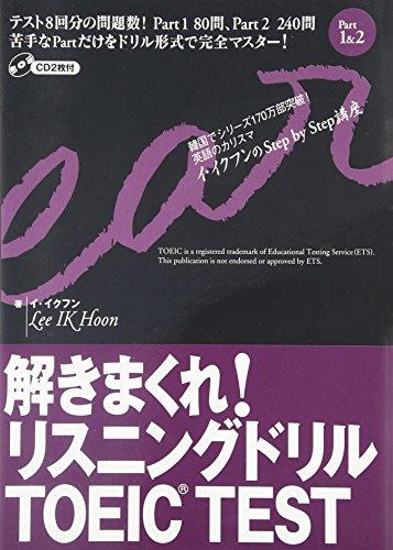 解きまくれ!リスニングドリル―TOEIC TEST Part1&2 (イ・イクフンのStep by Step講座)