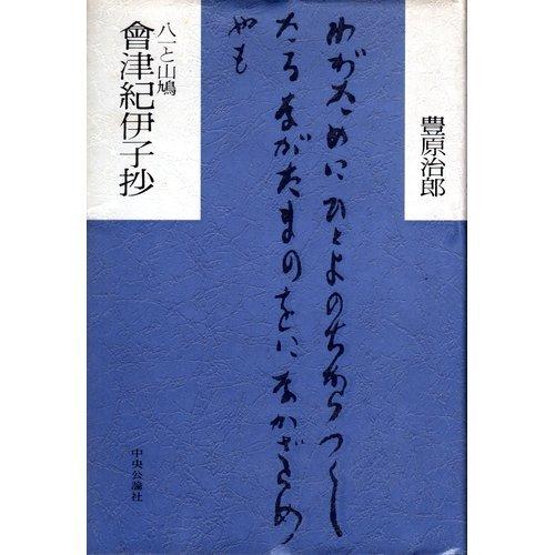 会津紀伊子抄―八一と山鳩