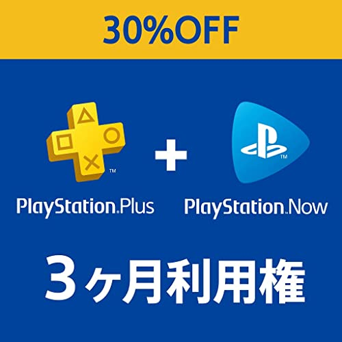 PlayStation Plus + PlayStation Now 3ヶ月利用権セット