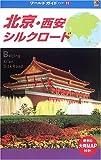 北京・西安・シルクロード (ワールドガイド―アジア)