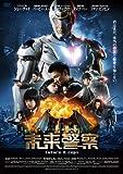 [DVD]未来警察 Future X-cops