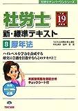 新・標準テキスト〈8〉厚年法 (社労士ナンバーワンシリーズ)