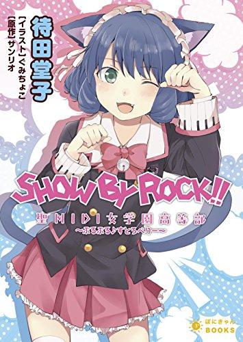 SHOW BY ROCK! ! 聖MIDI女学園高等部~ぷるぷる♪すとろべりー~ (ぽにきゃんBOOKSライトノベルシリーズ)