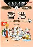旅の指さし会話帳3香港[第二版] (ここ以外のどこかへ!)