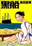 黒船 (Cue comics)