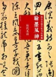 Ancient Famous poetries--Langhammer Fengshen(calligraphy collection of imperial palace masterpiece ) (Chinese Edition)