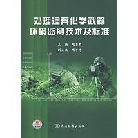 处理遗弃化学武器环境监测技术及标准