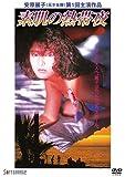 素肌の熱帯夜 [DVD]