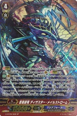 【シングルカード】G-BT09)蒼嵐旋竜 ディザスターメイルストローム/アクア/SP/G-BT09/S08 B01MQH14B8