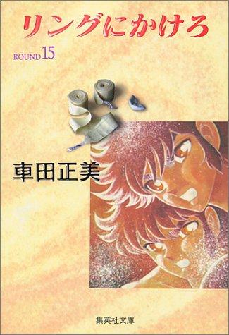 リングにかけろ (15) (集英社文庫―コミック版)