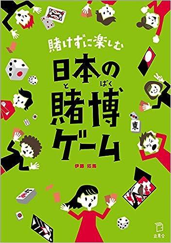 賭けずに楽しむ日本の賭博ゲーム...