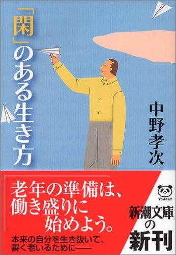 「閑」のある生き方 (新潮文庫)