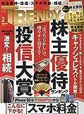 日経トレンディ 2019年 2 月号