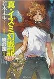 真・イズミ幻戦記―暁の国〈1〉 (徳間デュアル文庫)